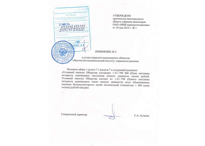 """ОАО """"НИИ парашютостроения"""" : Лицензии, свидетельства, сертификаты, учредительные документы"""